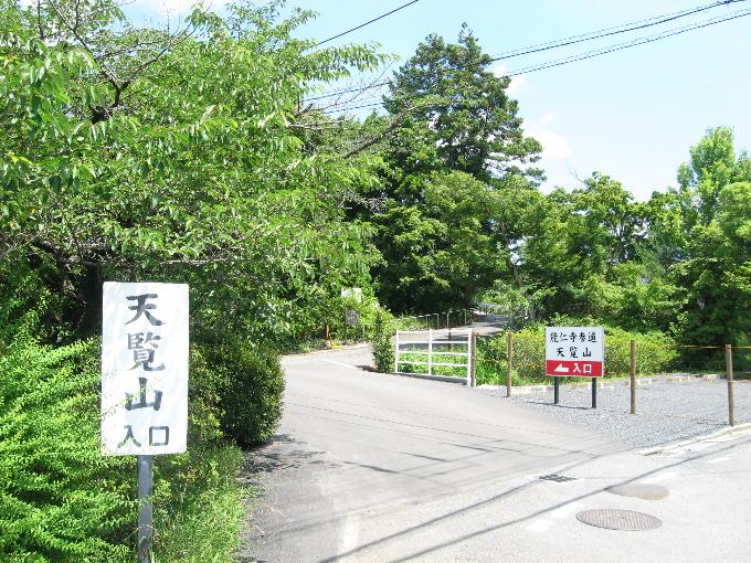 天覧山への道の入口写真