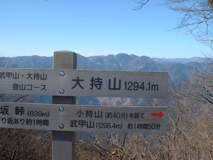 大持山山頂 1294.1m