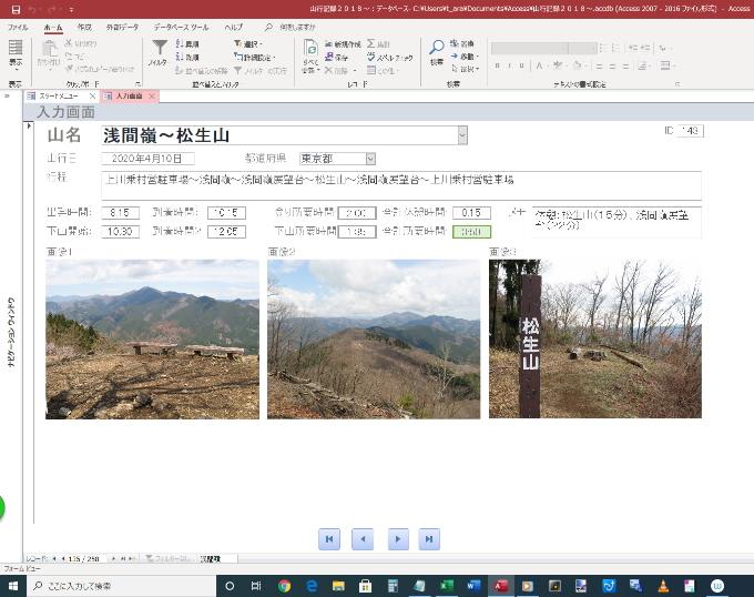 データベースソフト「アクセス」の登録画面(見本)