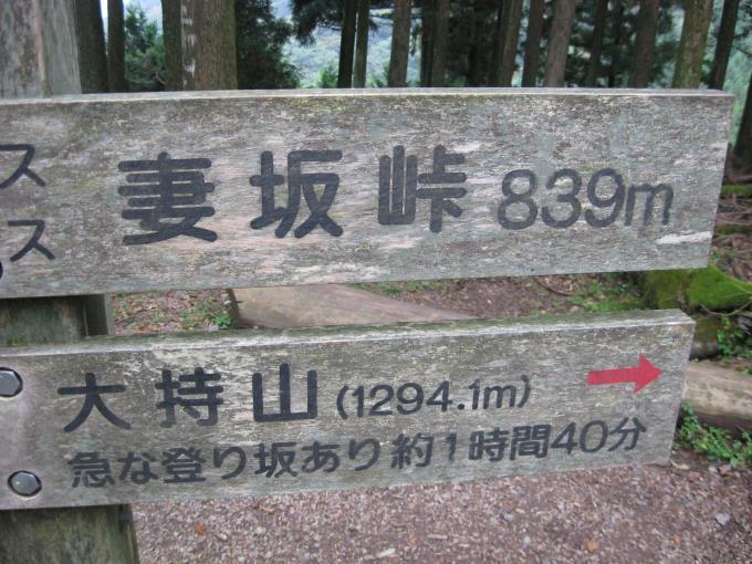 妻坂峠の標高(839m)が書かれた案内板