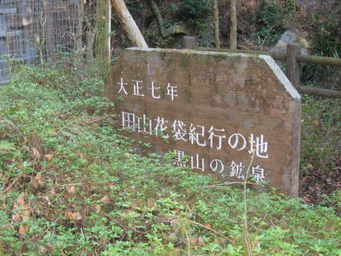 田山花袋紀行の碑