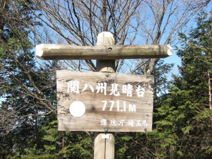 関八州見晴台山頂にある山頂名の書かれた板