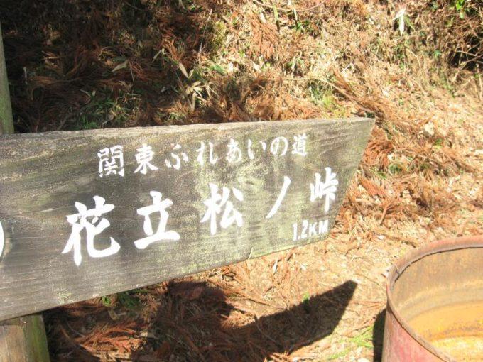 花立松ノ峠と書かれた案内板。
