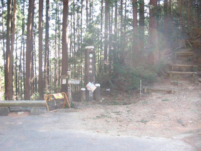傘杉峠全景