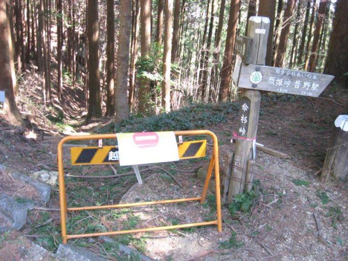 傘杉峠から黒山三滝方面への登山道入口にある通行止めの標識