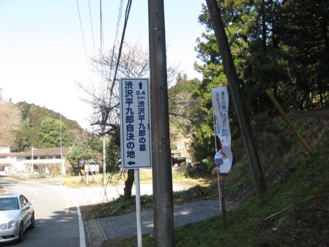 渋沢平九郎自決の地に設置された新しい看板