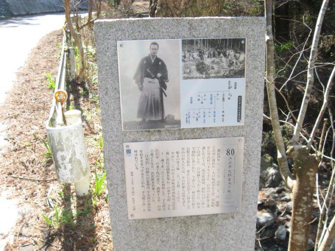 渋沢平九郎自刃の地にある解説板