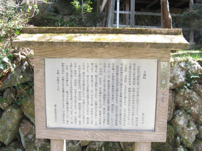 渋沢平九郎のお墓がある全洞院にある解説板