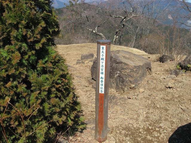 皇太子殿下浩宮様時代の登頂記念碑