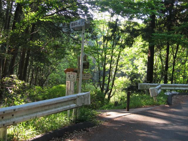 宿谷の滝入口