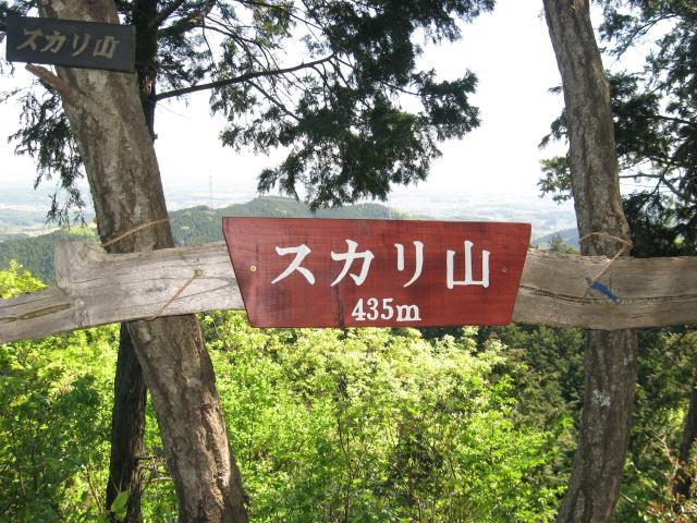 スカリ山にある山頂名板
