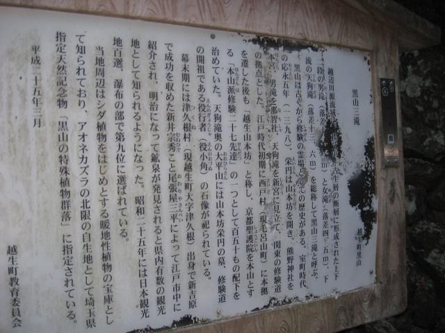 黒山三滝の解説板