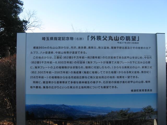 丸山山頂にある丸山に関する解説板