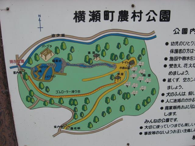 横瀬町農村公園案内図