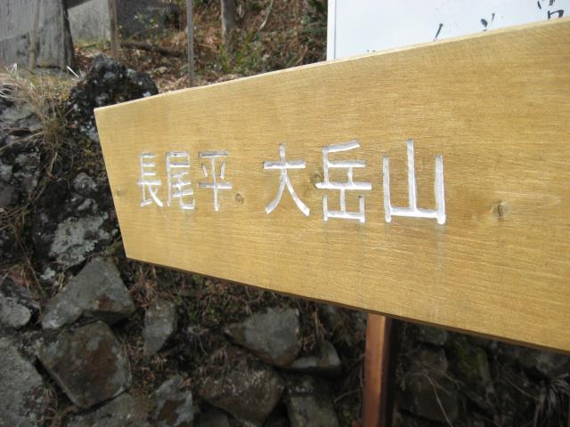 長尾平・大岳山と書かれた案内板