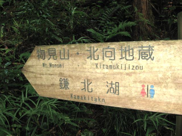 木製の橋の横に立つ案内板(物見山・北向地蔵と書かれている)