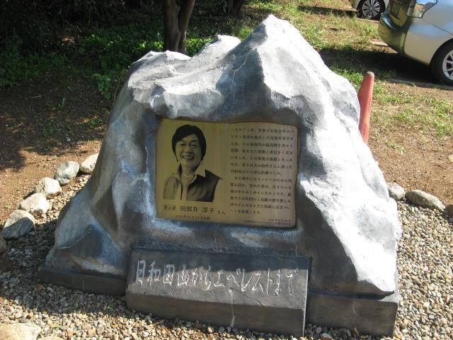 田部井淳子記念碑